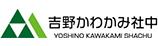 吉野かわかみ社中 WEBサイト
