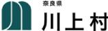 奈良県川上村 WEBサイト