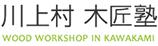 川上村木匠塾 WEBサイト